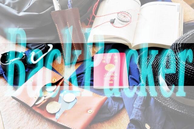 ぼくのバックパック【海外と国内】メンズ一人旅