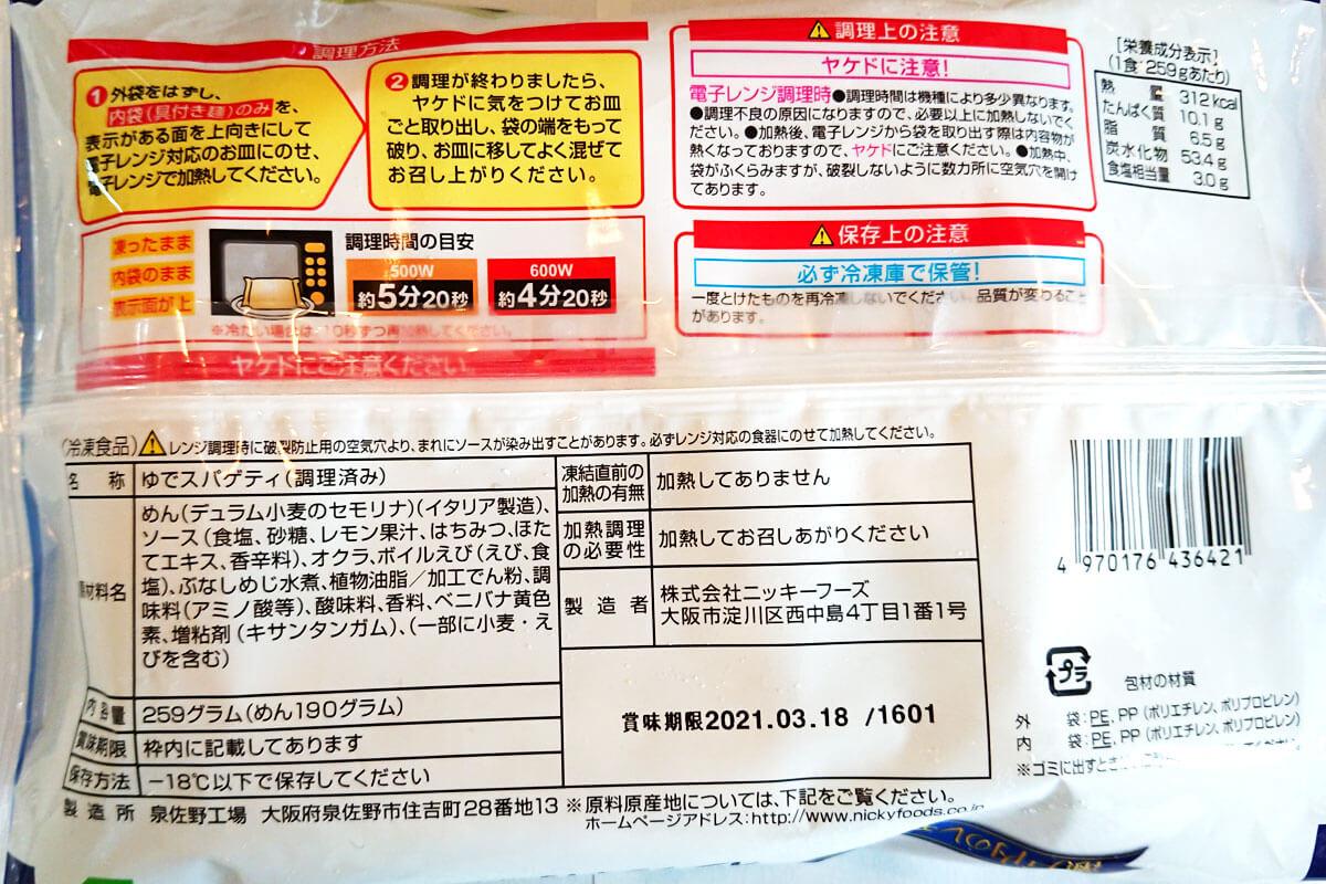 """""""彩り具材のレモンパスタ""""がCoolな理由"""