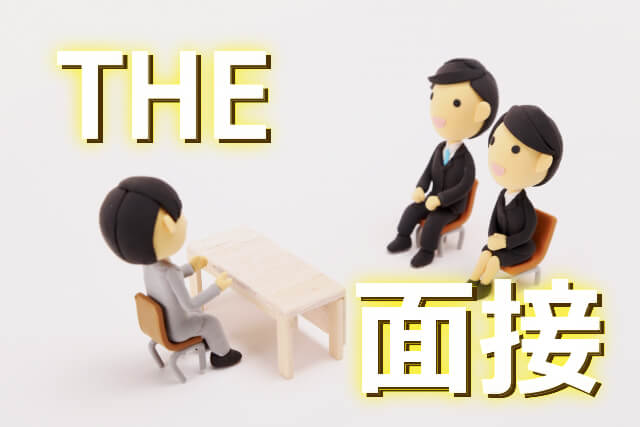 教員採用試験の【面接試験】で質問されること【実際に出た】