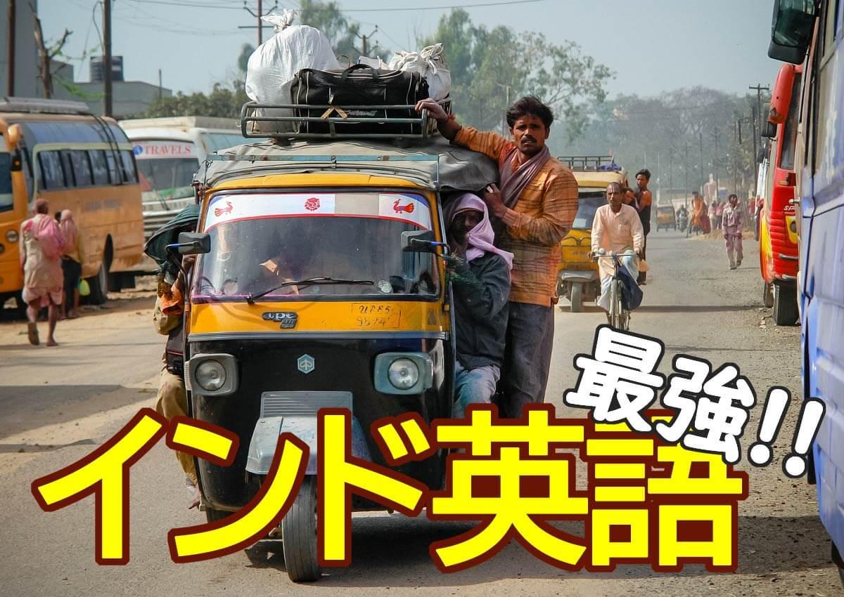 『英語力』実はインドでめきめき変化する【飛躍的】